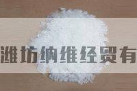 sodium hydroxide product and other industrial chemicals, professional factory with good price