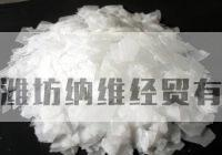 sodium hydroxide professional supplier, different persantage with good quality